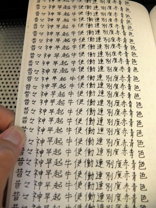 Calligrafie (19)