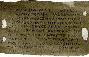 Papiro di Ercolano